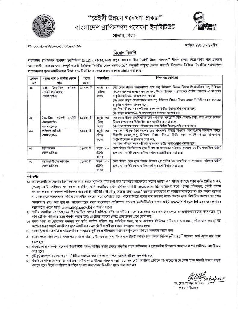 Bangladesh Livestock Research InstituteBLRI Job Circular 2020 1