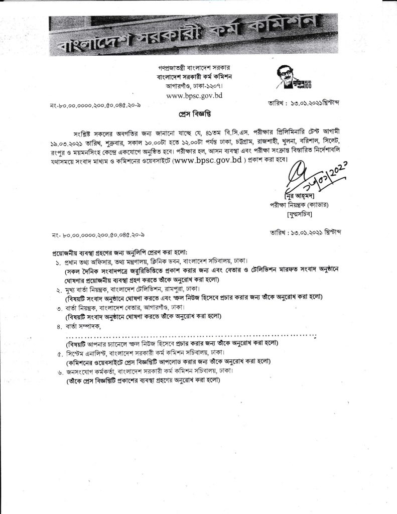 41th BSC 42th BSC Special Exam Date 1