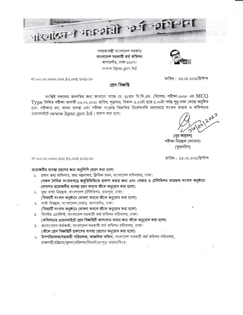 41th BSC 42th BSC Special Exam Date 2