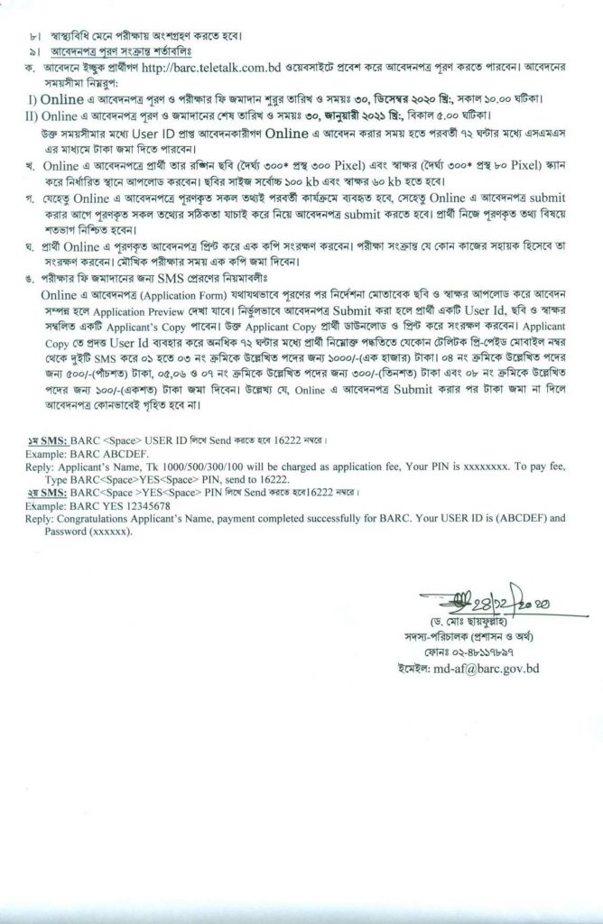 Bangladesh Agricultural Research Council Job Circular 2021 bdjobspublisher.com 3