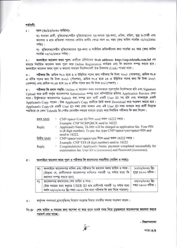 NCP Job Circular 2021 bdjobspublisher.com 4