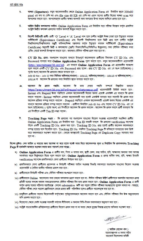 Probashi Kallyan Bank Job Circular 2021 2 1