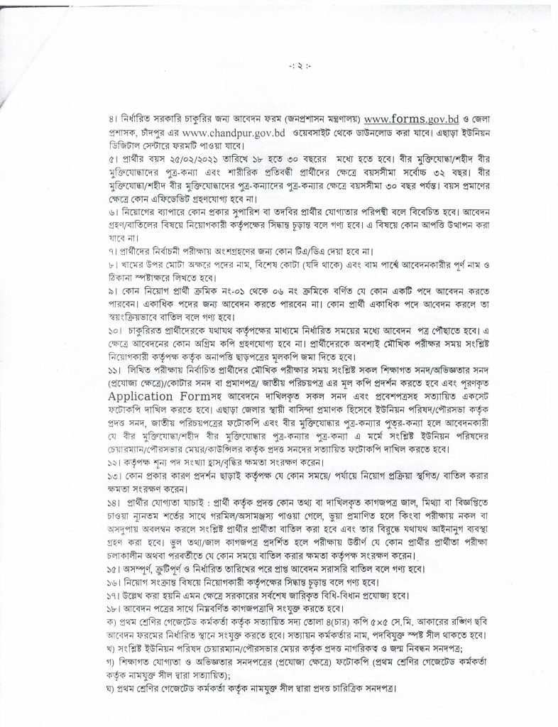chandpur dc office j 2GRCb 2