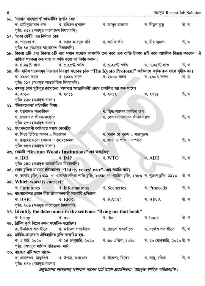 42th BCS Ans bdjobspublisher.com 2