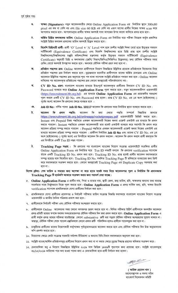 5 Bank Job Circular 2021 bdjobspublisher.com 2