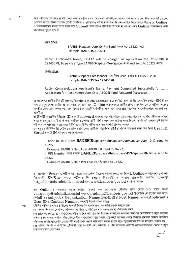 BANBEIS Job Circular 2021 বাংলাদেশ শিক্ষাতথ্য ও পরিসংখ্যান ব্যুরো ব্যানবেইস নিয়োগ বিজ্ঞপ্তি ২০২১ 3