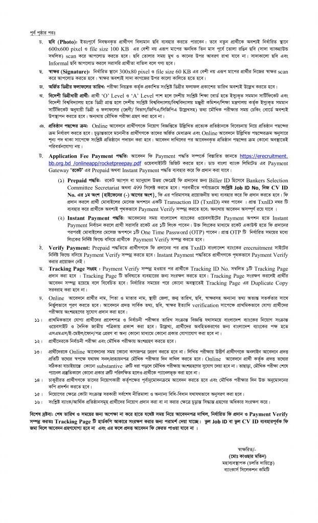 Bangladesh Bank Job Circular 2021 Combined 8 Bank job Circular 2021 2