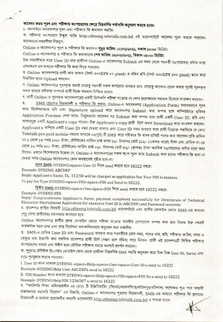 DTE Job Circular 2021 dteeng.teletelk.com .bd bdjobspublisher.com 3
