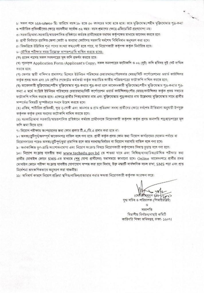 DTE Job Circular 2021 dteeng.teletelk.com .bd bdjobspublisher.com 4