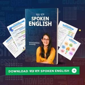Ghore Boshe Spoken English - bdjobspublisher.com