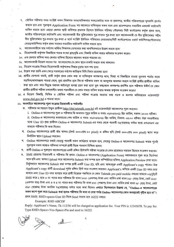 Roads and Highways Department RHD Job Circular 2021 bdjobspublisher.com 2