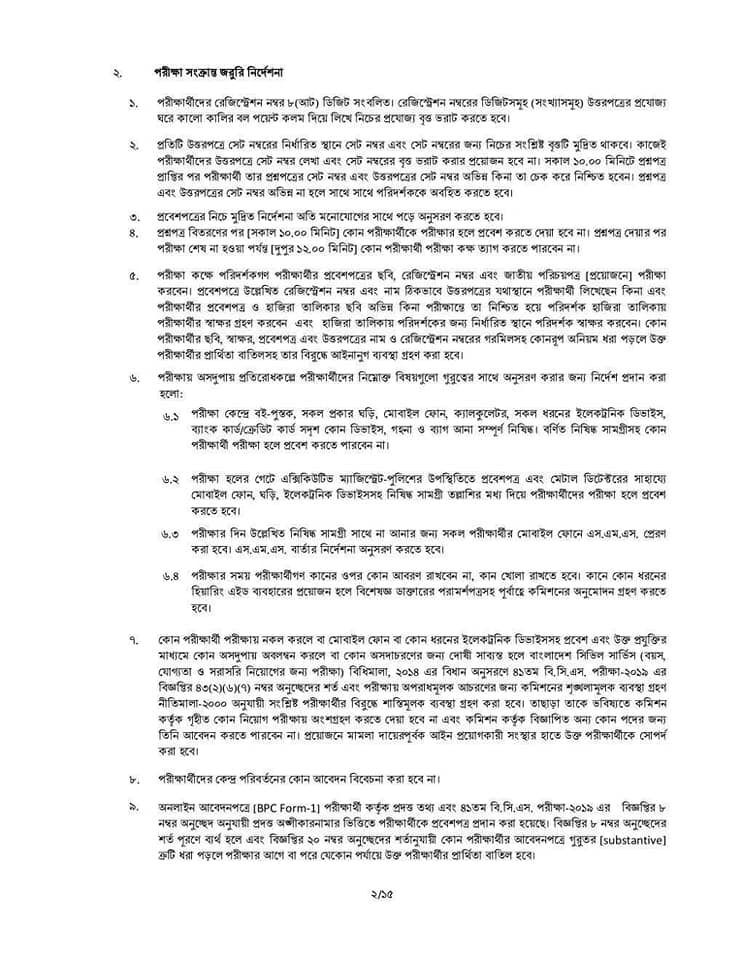 41th BCS Site Plan bdjobspublisher.com 2