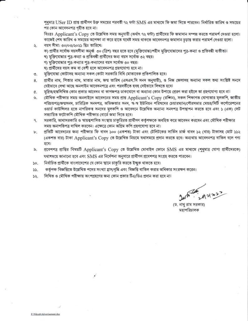 Bangladesh Livestock Research Institute BLRI Job Circular 2021 page 003