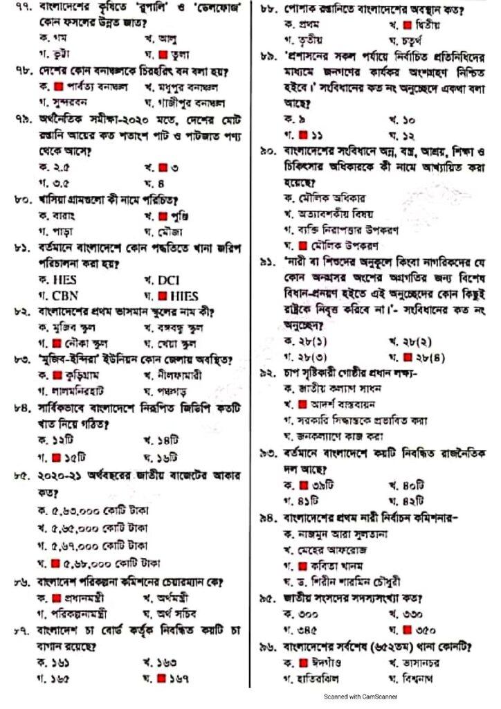 Bdjobspublisher.com model test page 005