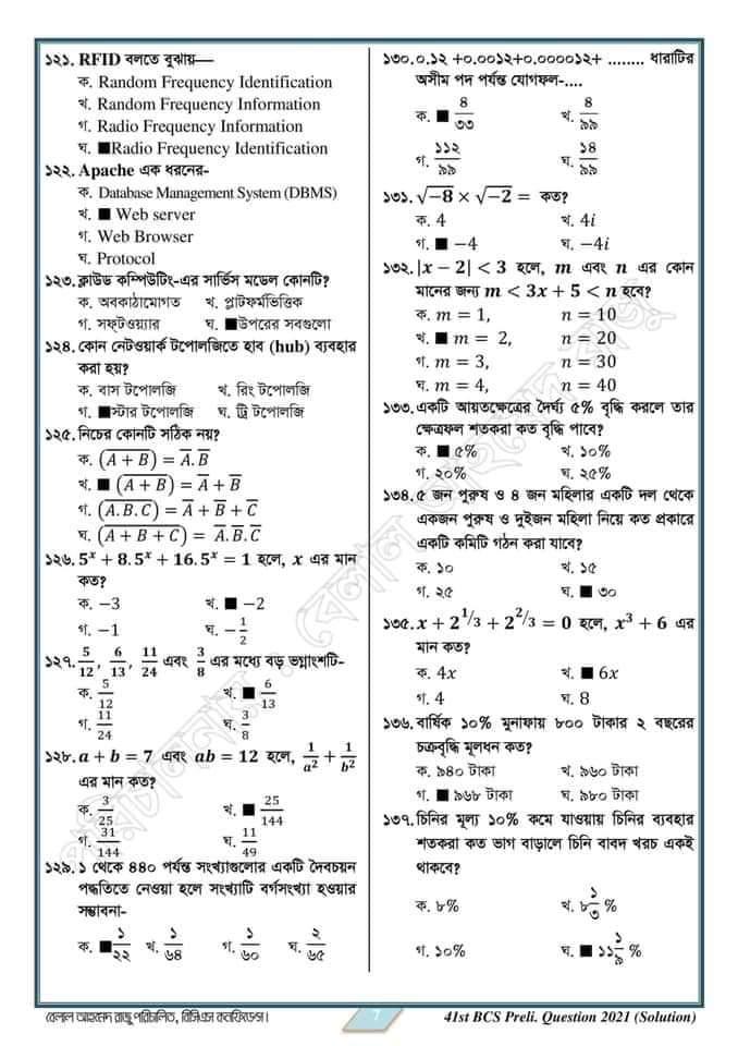41th BCS Qustion Solution, 41th BCS Qustion full Solution, (7)