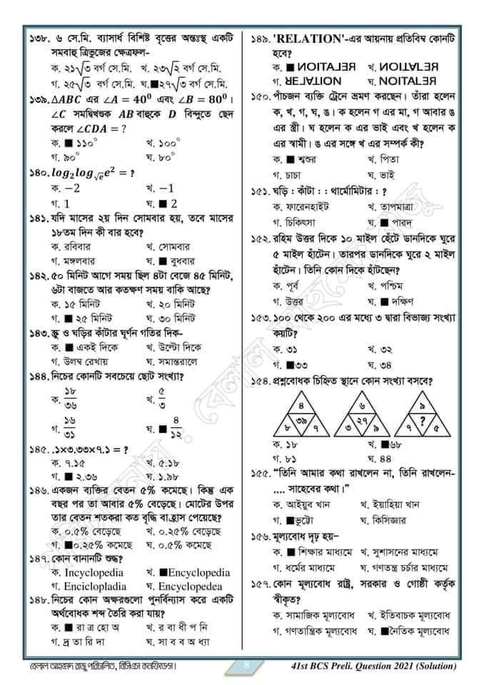 41th BCS Qustion Solution, 41th BCS Qustion full Solution, (9)