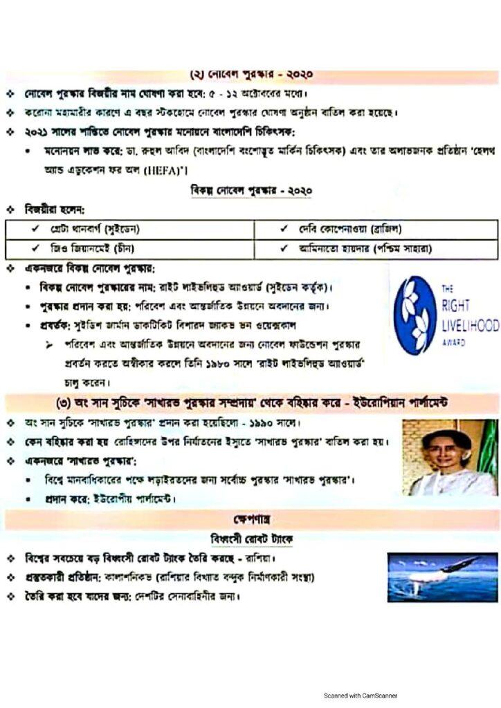 General knowledge bdjobspublisher.com 7