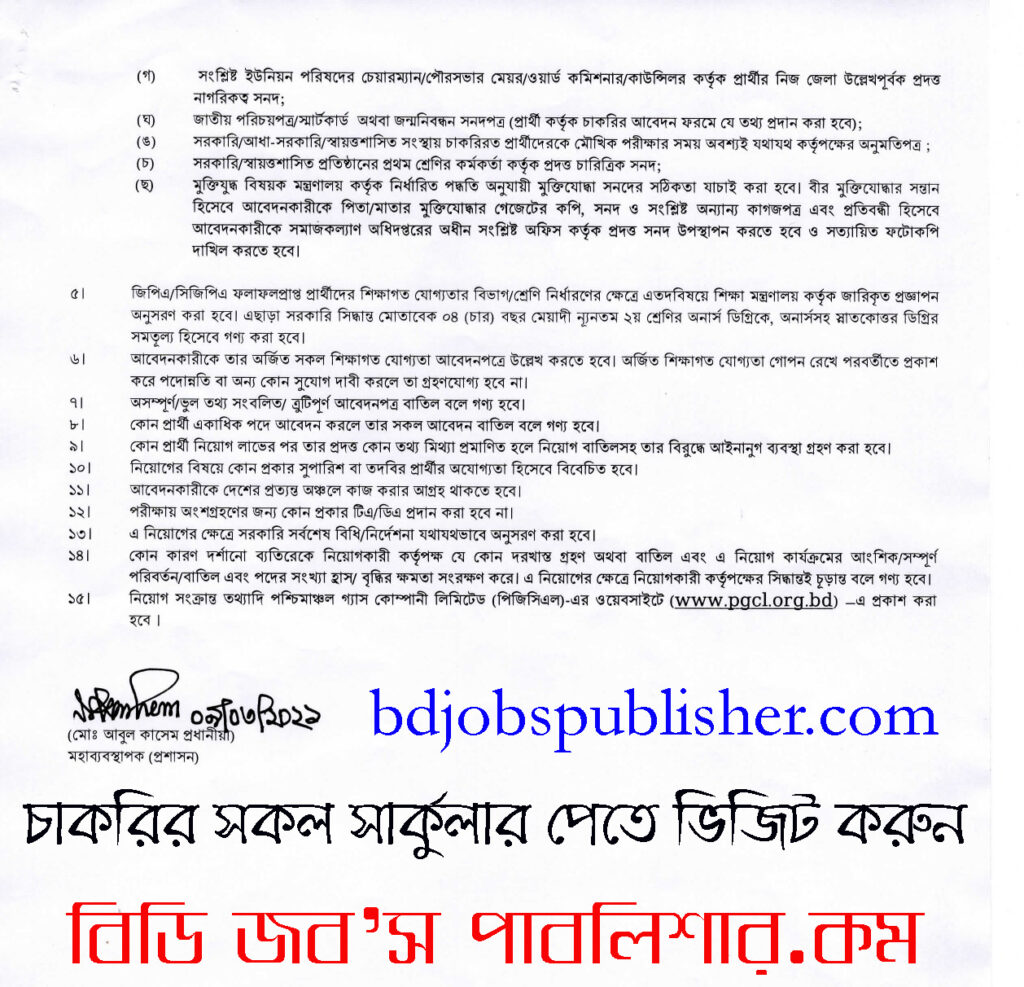 Pashchimanchal Gas Company Limited PGCL bdjobspublisher.com 3