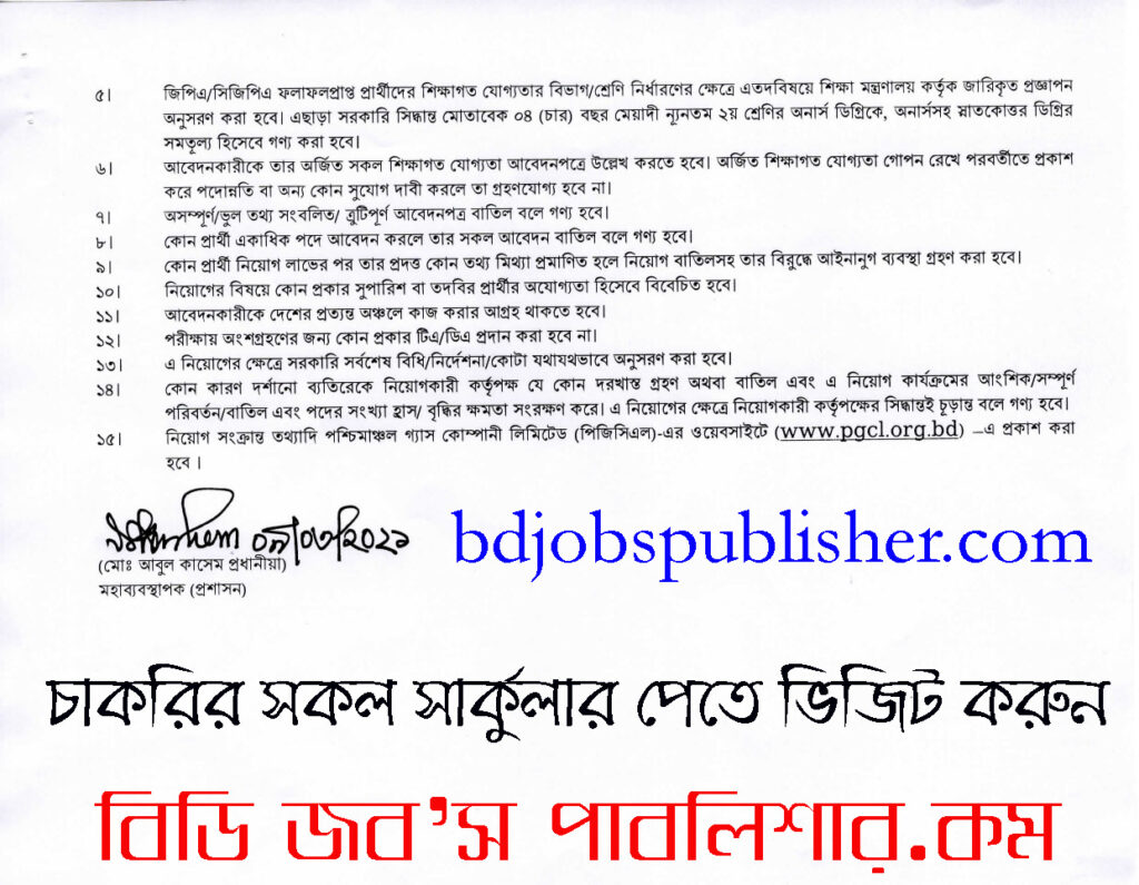 Pashchimanchal Gas Company Limited PGCL bdjobspublisher.com 6
