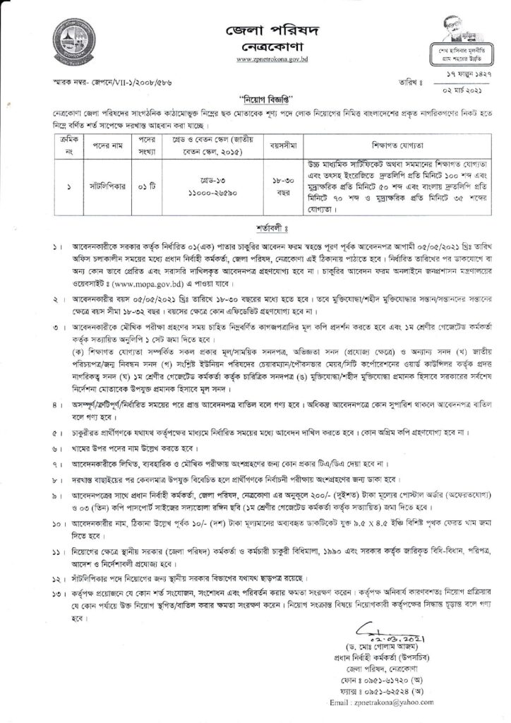 Netrokona Zilla Parishad Job Circular 2021 bdjobspublisher.com 1