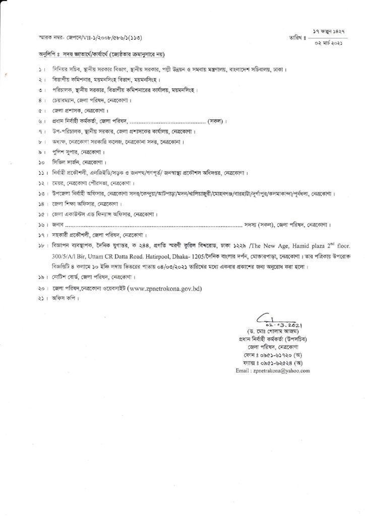 Netrokona Zilla Parishad Job Circular 2021 bdjobspublisher.com 2