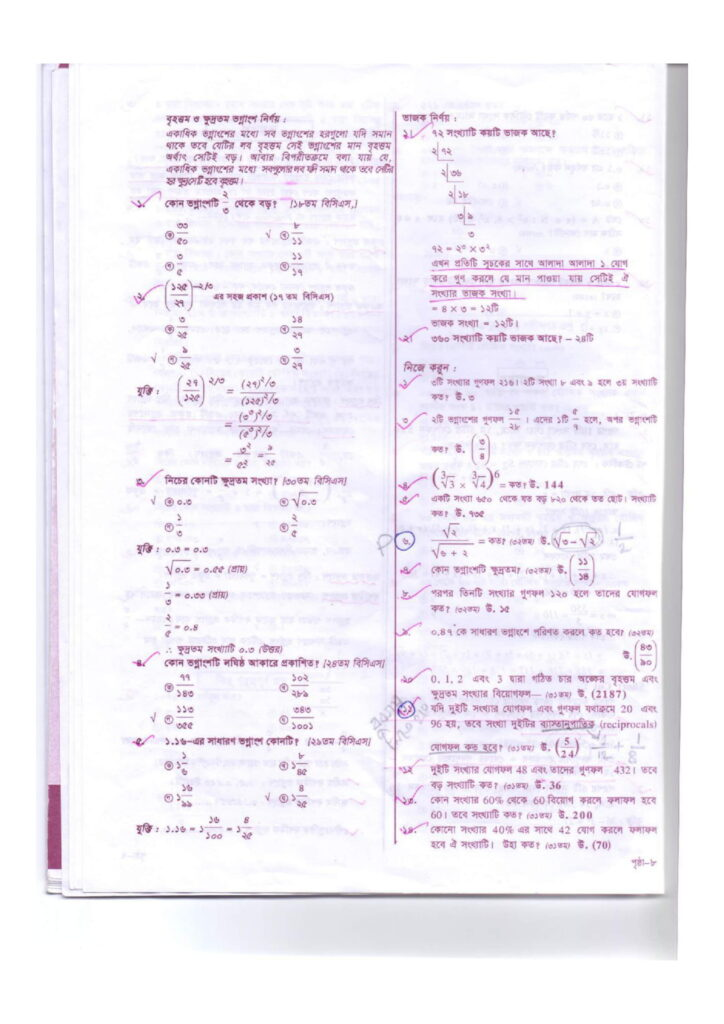 Oracle math 1 3 page 08 bdjobspublisher.com