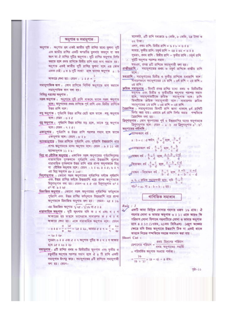 Oracle math 1 3 page 11 bdjobspublisher.com
