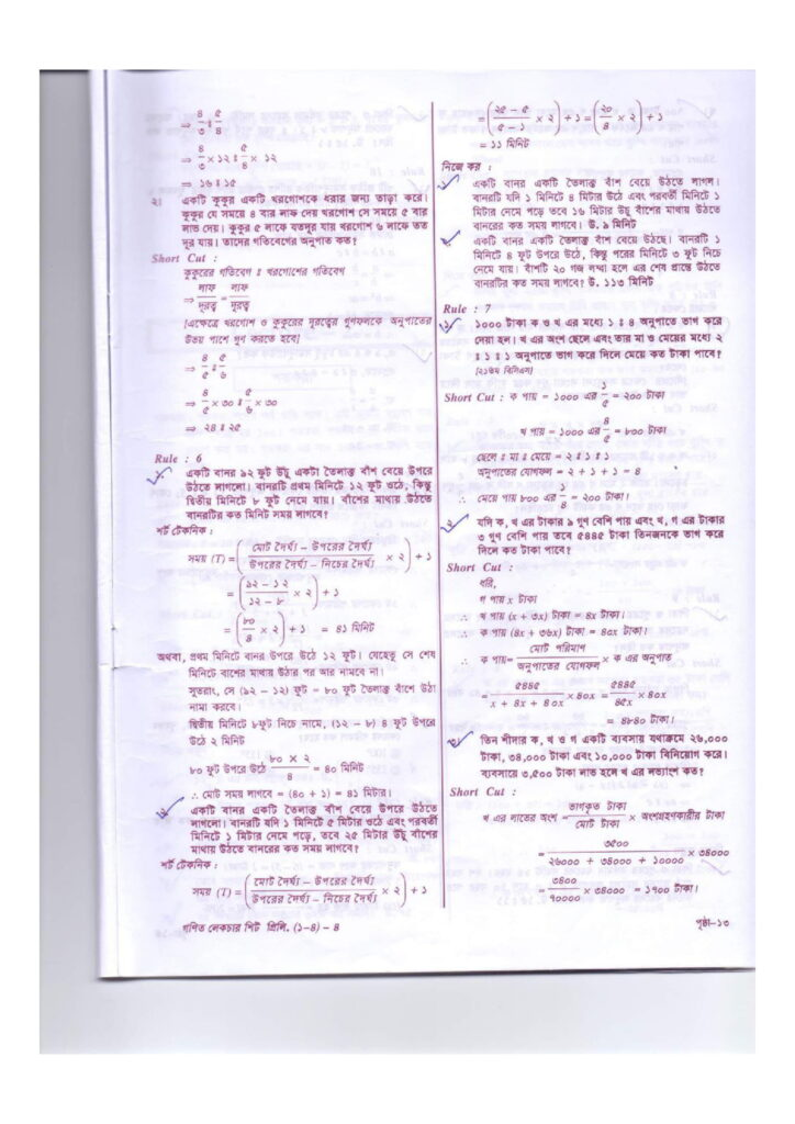 Oracle math 1 3 page 13 bdjobspublisher.com