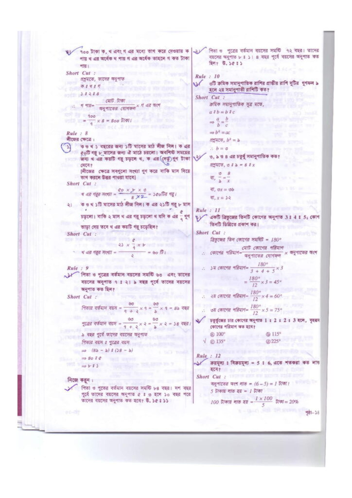 Oracle math 1 3 page 14 bdjobspublisher.com