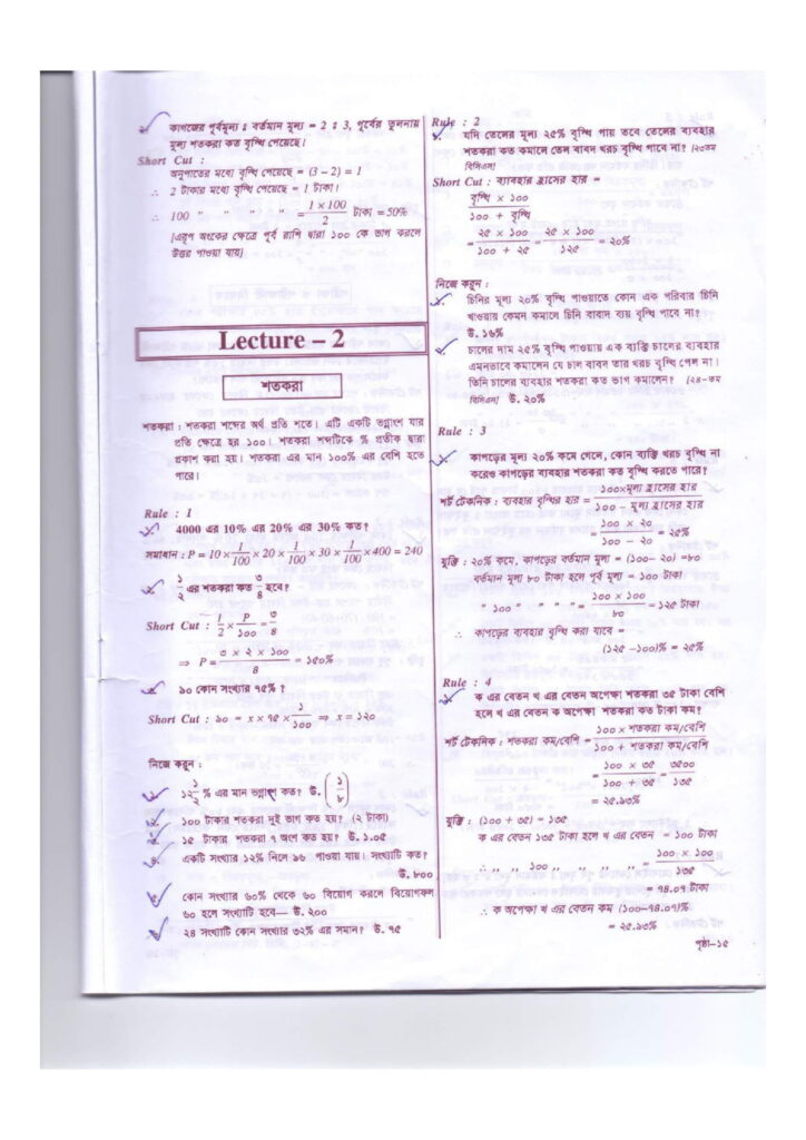 Oracle math 1 3 page 15 bdjobspublisher.com