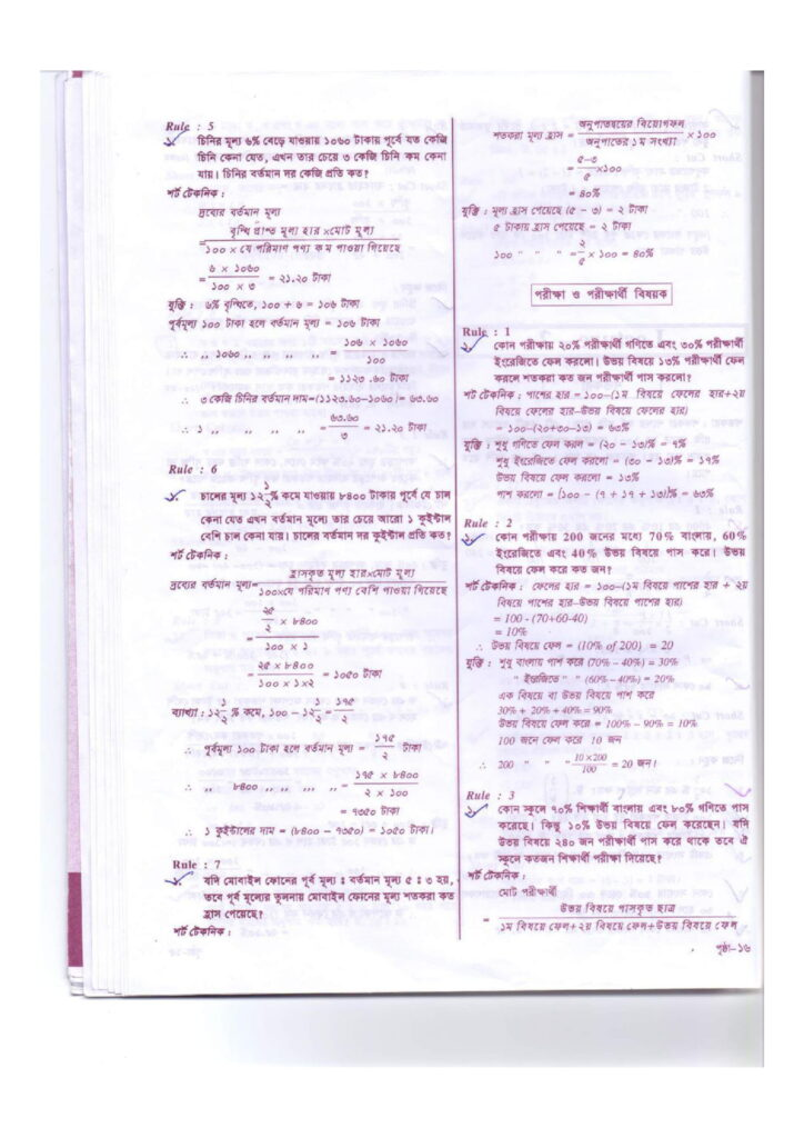 Oracle math 1 3 page 16 bdjobspublisher.com