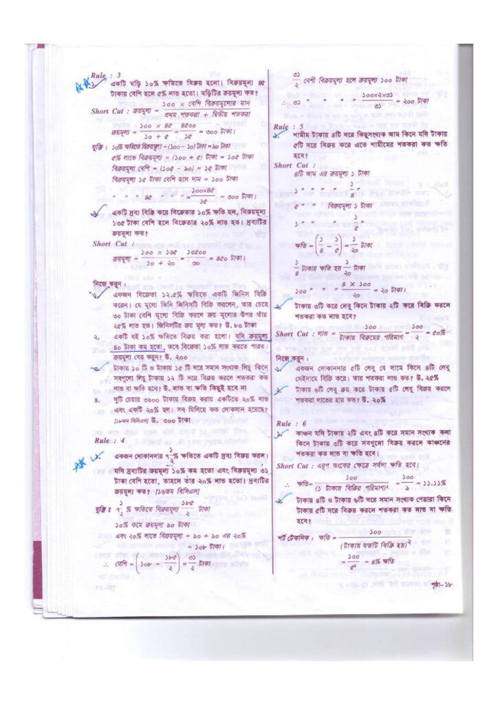 Oracle math 1 3 page 18 bdjobspublisher.com
