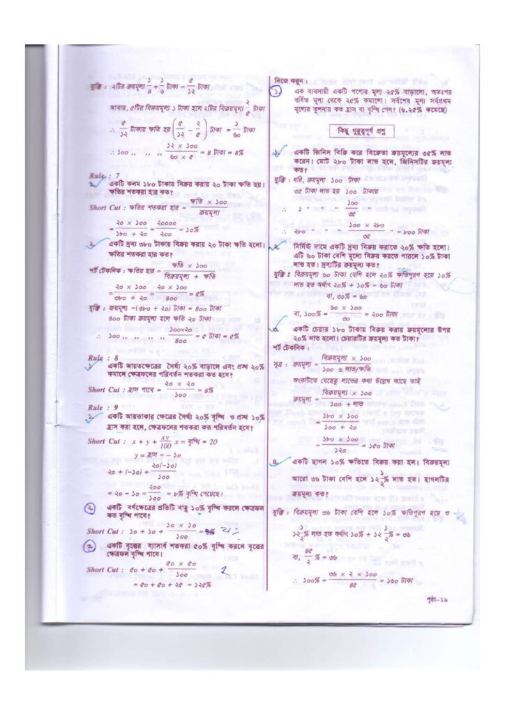 Oracle math 1 3 page 19 bdjobspublisher.com
