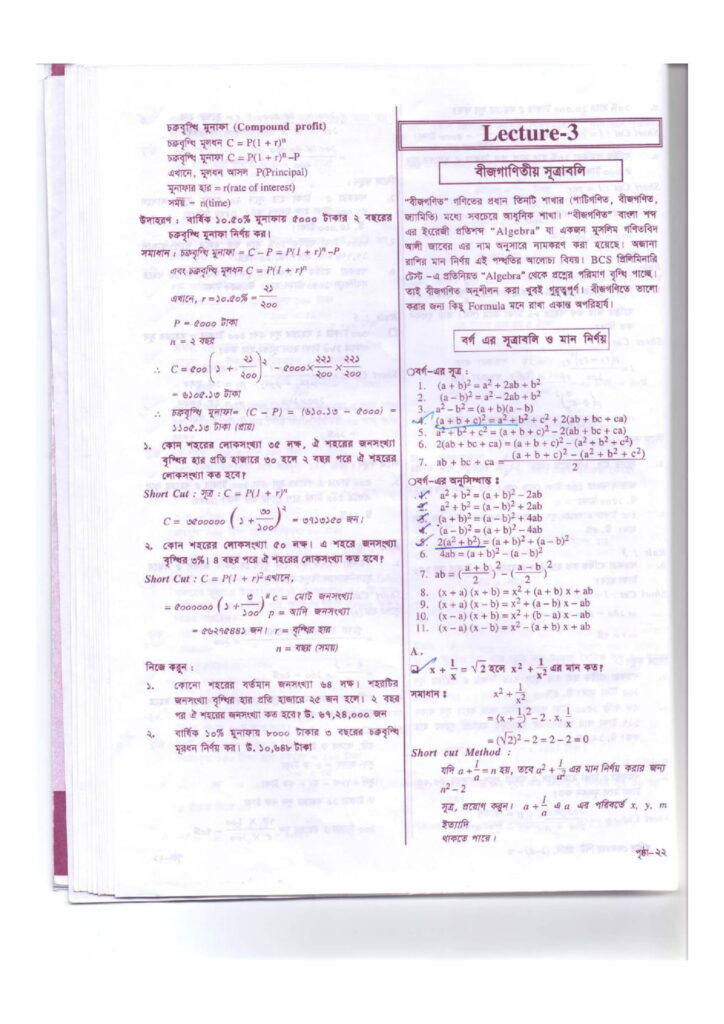 Oracle math 1 3 page 22 bdjobspublisher.com