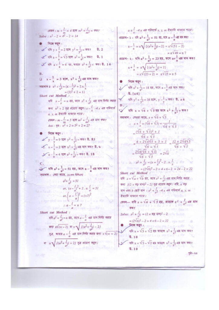 Oracle math 1 3 page 23 bdjobspublisher.com