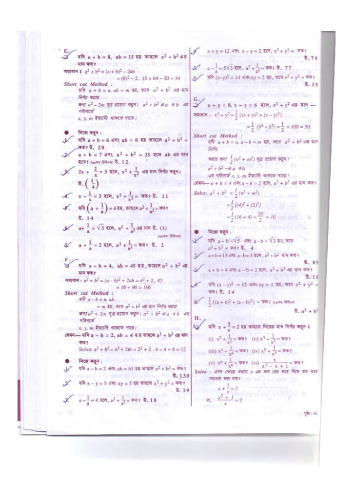 Oracle math 1 3 page 24 bdjobspublisher.com
