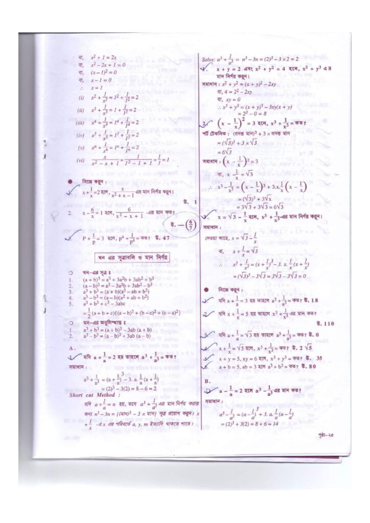 Oracle math 1 3 page 25 bdjobspublisher.com