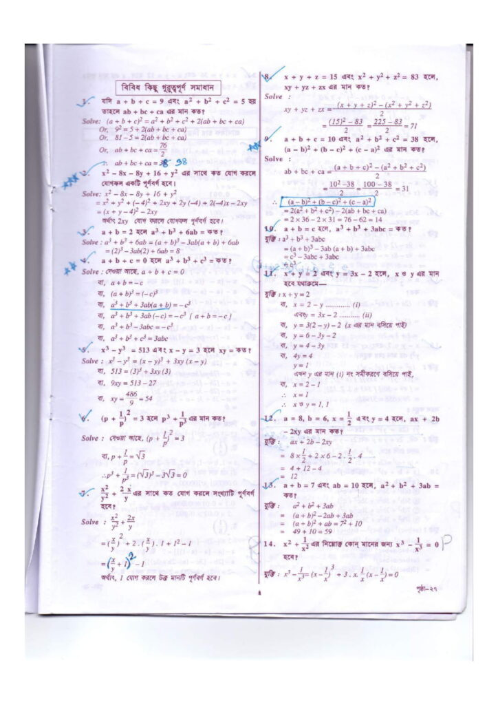 Oracle math 1 3 page 27 bdjobspublisher.com