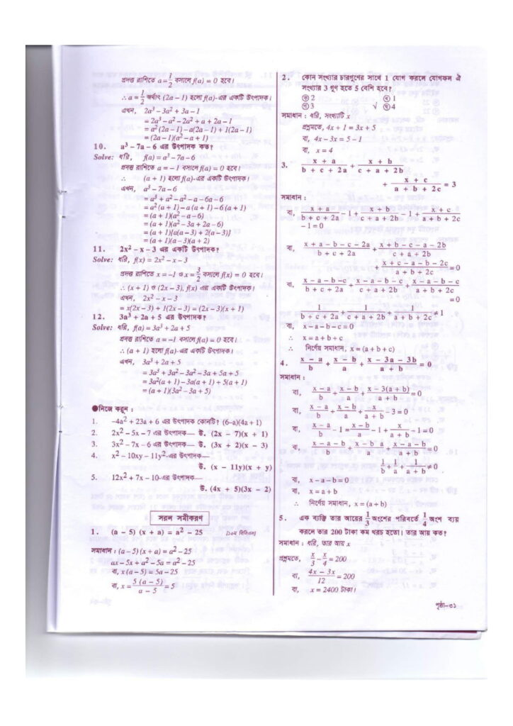Oracle math 1 3 page 31 bdjobspublisher.com