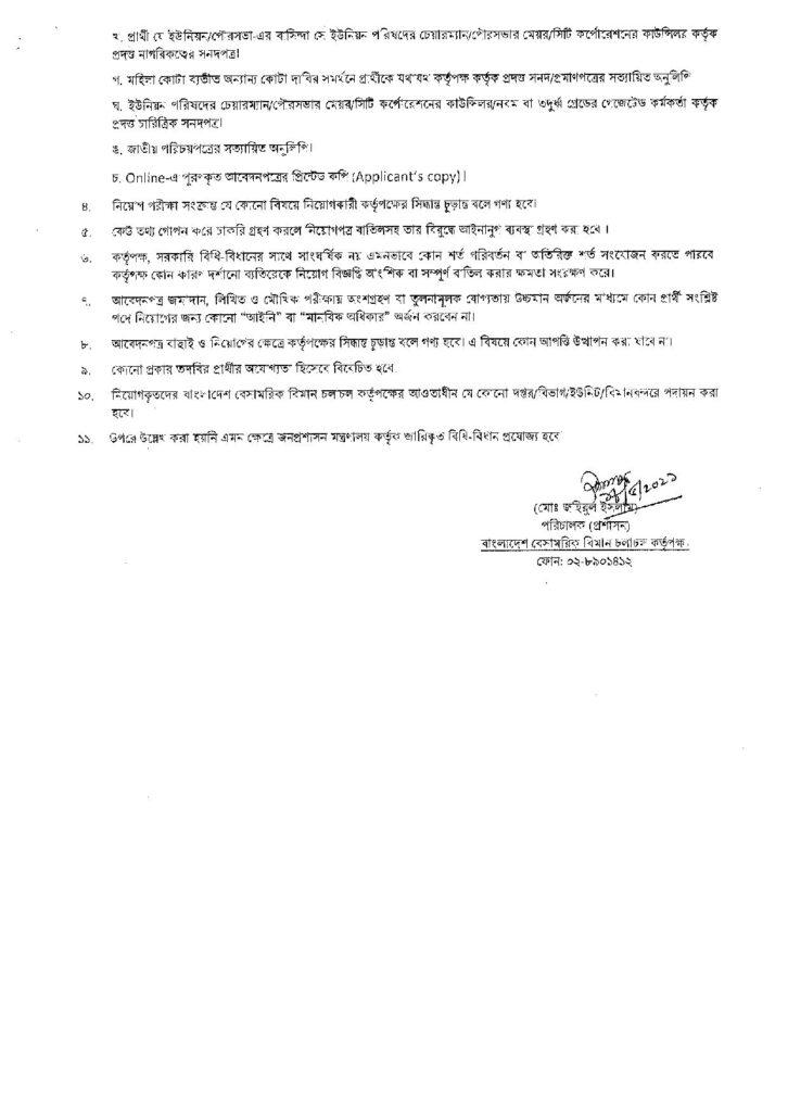Civil Aviation Authority of Bangladesh CAAB Job Circular 2021 bdjobspublisher.com Circular 1 page 009
