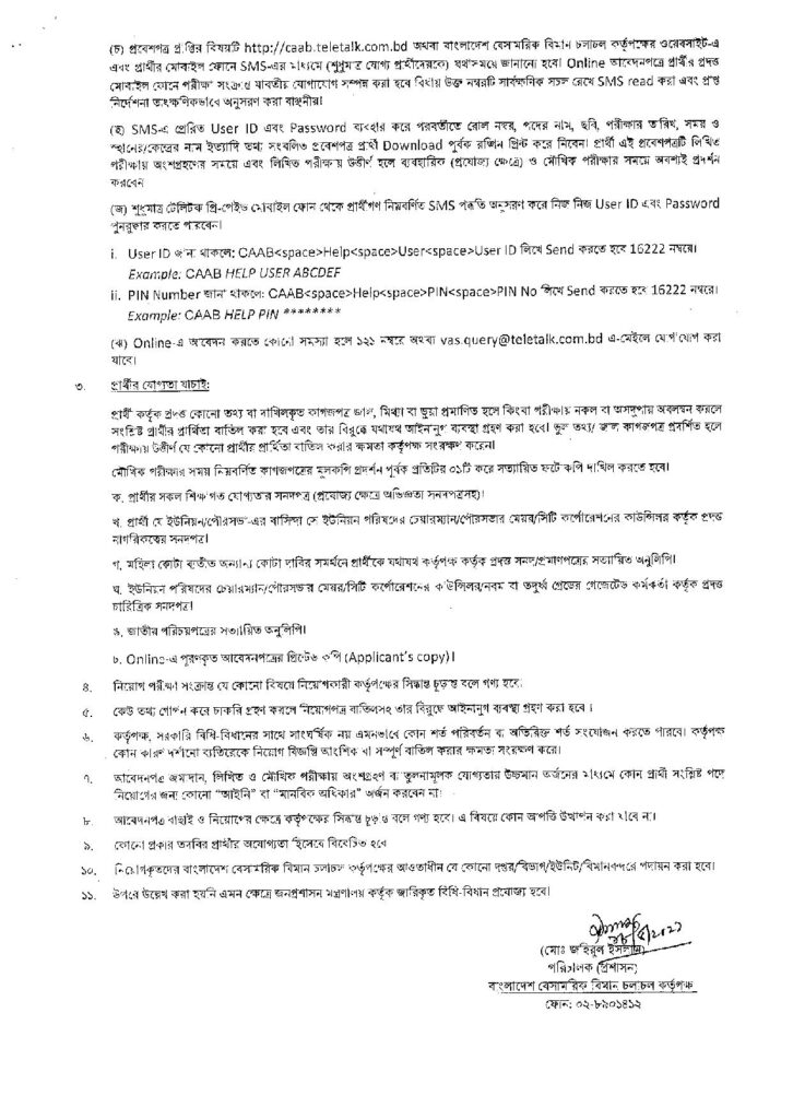 Civil Aviation Authority of Bangladesh CAAB Job Circular 2021 bdjobspublisher.com Circular 2 page 008