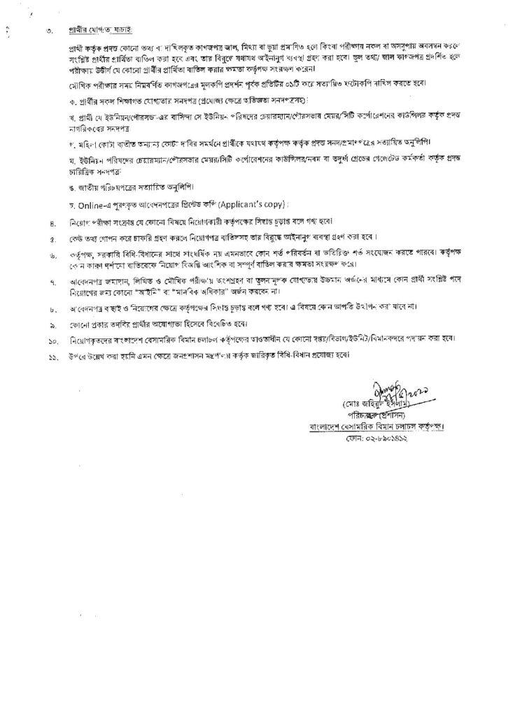 Civil Aviation Authority of Bangladesh CAAB Job Circular 2021 bdjobspublisher.com Circular 3 page 008