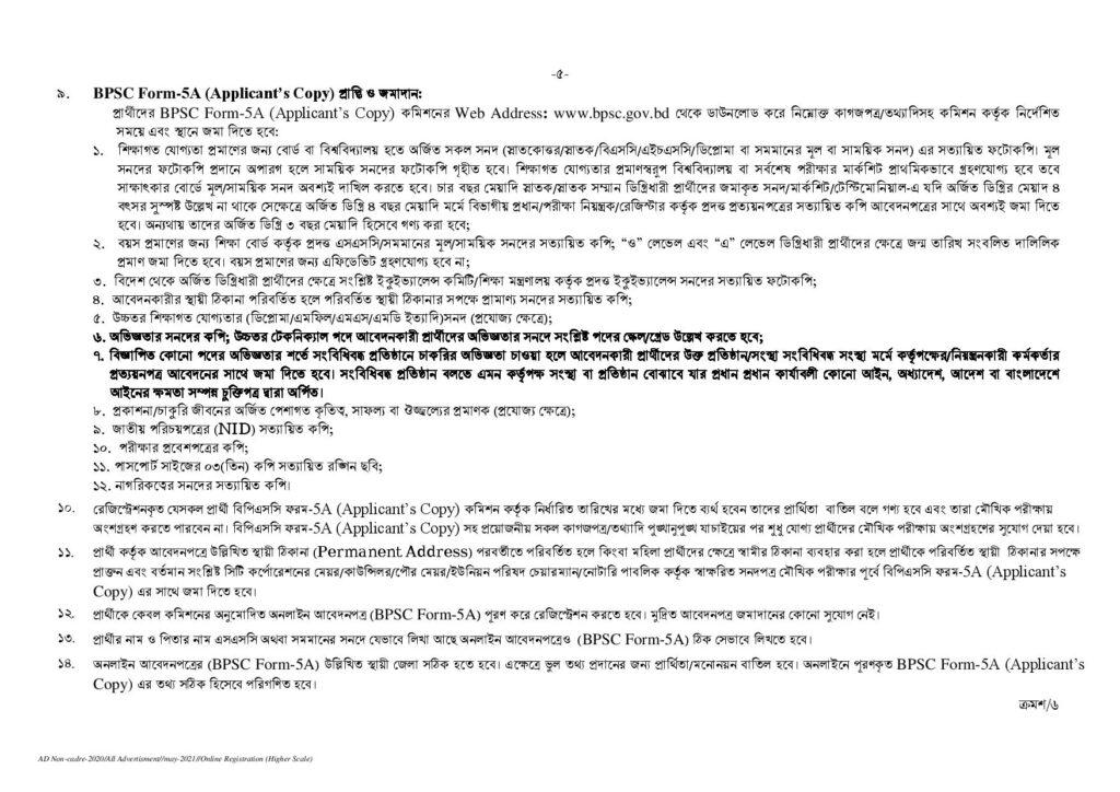 Non Cadre Job Circular 2021 1st2nd Class Post bdjobspublisher.com 5