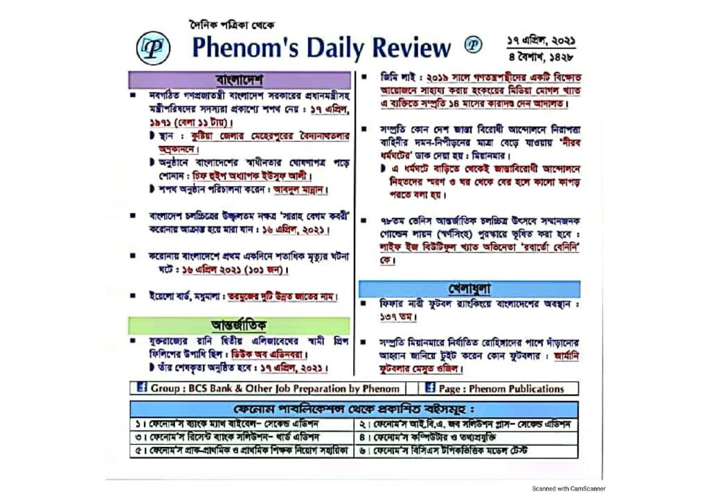 general knowledge bdjobspublisher.com 019