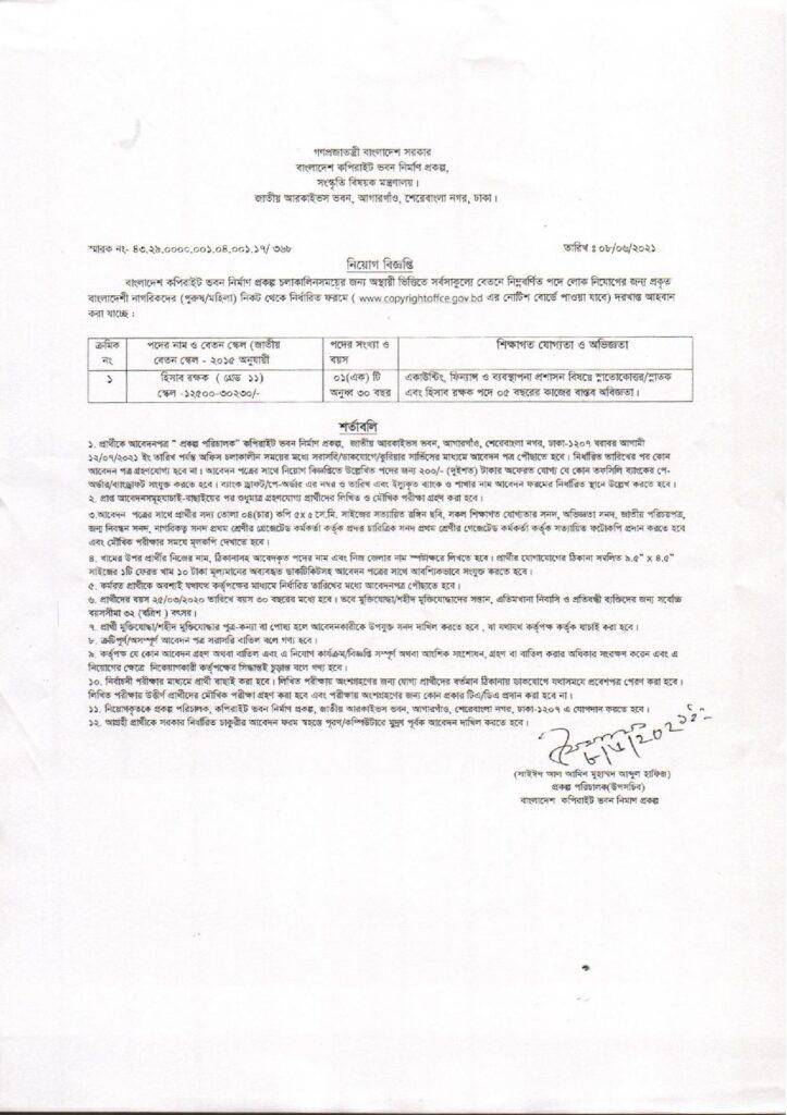 Bangladesh Copyright Office (BCO) Circular 2021