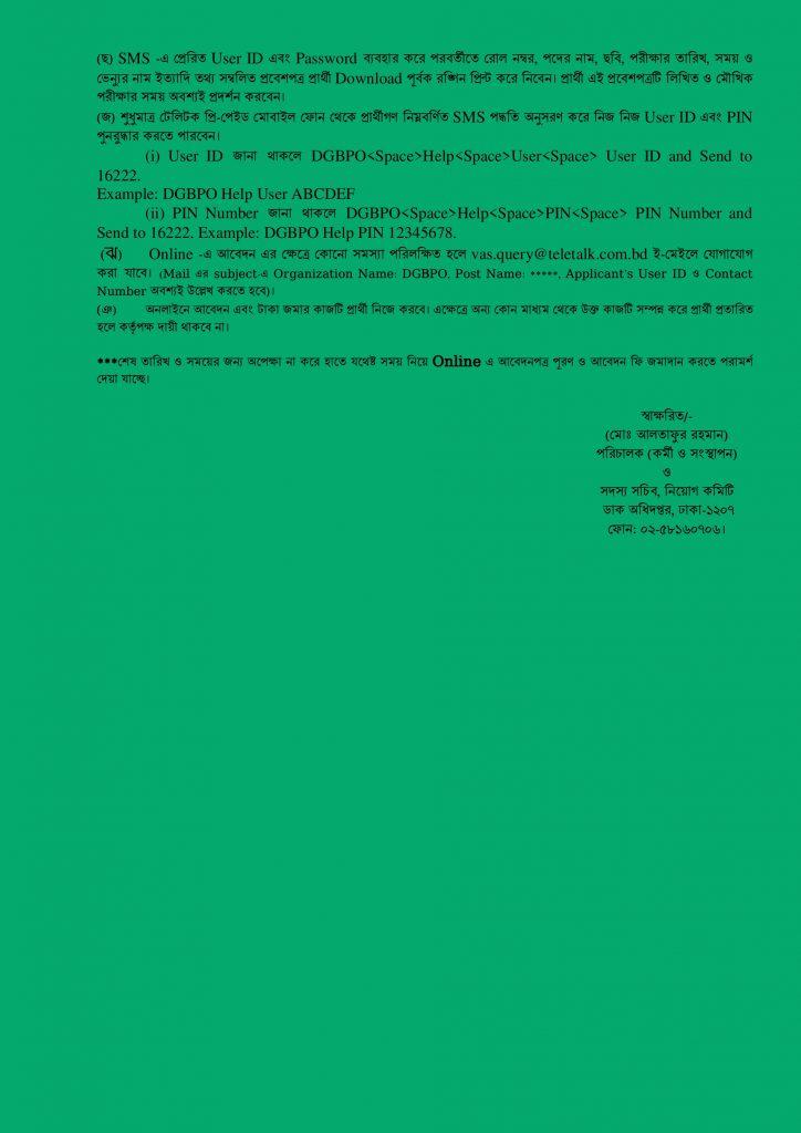 Bangladesh Post office Job Circular 2021, DGBPO Job Circular 2021, dgbpo.teletalk.com.bd-6