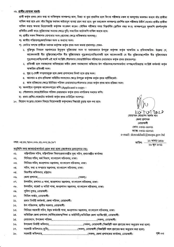 Cumilla DC Office Job Circular 2021, Cumilla DC Office, কুমিল্লা জেলা প্রশাসকের কার্যালয় নিয়োগ বিজ্ঞপ্তি ২০২১ -3