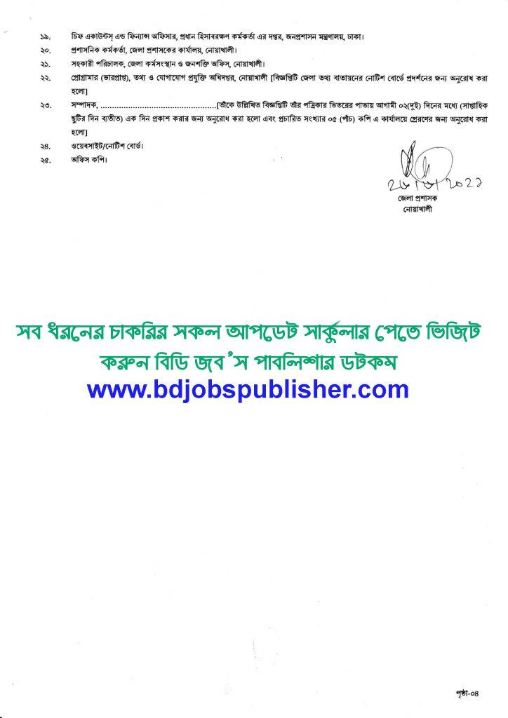 Cumilla DC Office Job Circular 2021, Cumilla DC Office, কুমিল্লা জেলা প্রশাসকের কার্যালয় নিয়োগ বিজ্ঞপ্তি ২০২১-4