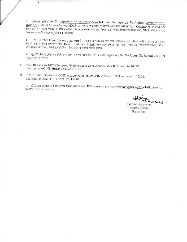 Ministry of Industry MOIND Job Circular 2021 page 003