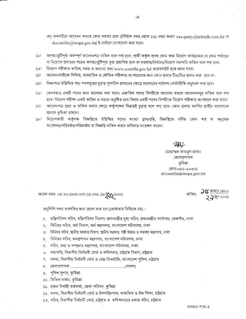 Noakhali DC Office Job Circular 2021-4